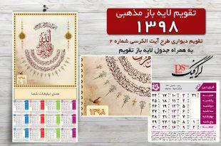 تقویم لایه باز مذهبی 98 دیواری ( آیت الکرسی 2)