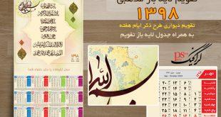 تقویم مذهبی 98 دیواری (ذکر ایام هفته)
