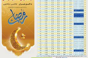 Oqat-ramadan-1396-2