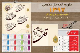 تقویم دیواری 97 لایه باز مذهبی (چهار قل 2)