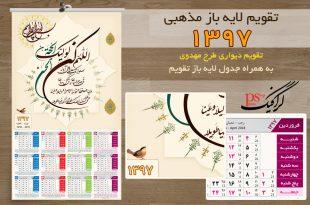 تقویم 97 مذهبی (طرح مهدوی 3)