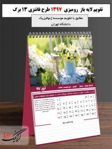 تقویم رومیزی 97 طرح طبیعت صفحه اول