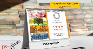 تقویم رومیزی 97 لایه باز (طرح طبیعت شماره 2)صفحه اول