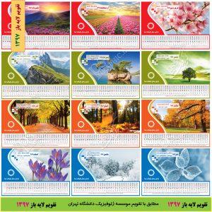 تقویم رومیزی 97 لایه باز (طرح طبیعت شماره 2) 12 برگ