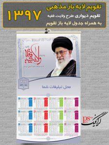 تقویم لایه باز مذهبی 97 تقویم تک برگ رهبری