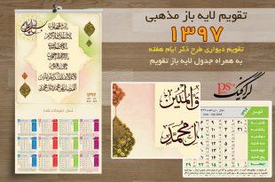 تقویم لایه باز مذهبی 97 دیواری (ذکر ایام هفته)