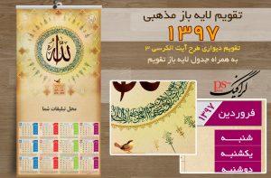 دانلود تقویم مذهبی 97 دیواری ( آیت الکرسی 3)