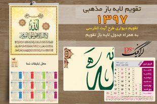 تقویم مذهبی 97 دیواری لایه باز (آیت الکرسی )