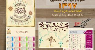 تقویم مذهبی دیواری 97 لایه باز (طرح وان یکاد 5)