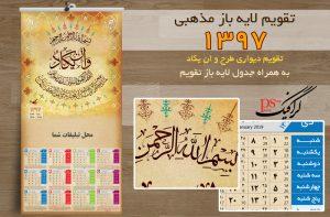 تقویم 97 دیواری لایه باز مذهبی (طرح و ان یکاد 2)