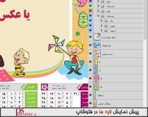 تقویم کودک 98 لایه باز پیش نمایش لایه ها