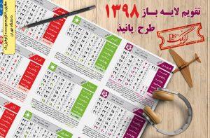 تقویم لایه باز 98 - طرح پانیذ