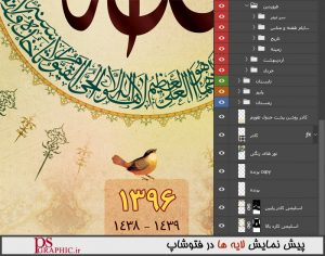 لایه های تقویم مذهبی 97 دیواری ( آیت الکرسی 3)