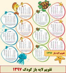 جدول تقویم لایه باز کودک 97  تک برگ دیواری - شماره 7