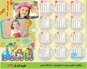 پیش نمایش کامل تقویم لایه باز کودک 97 دیواری تک برگ شماره 4