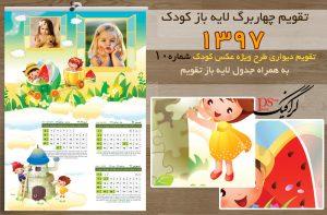 تقویم دیواری چهار برگ کودک 97 شماره 10 تابستان