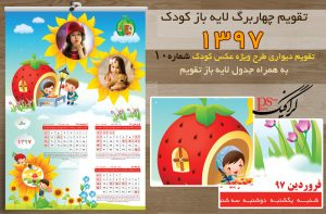 تقویم دیواری چهار برگ کودک 97 شماره 10 بهار