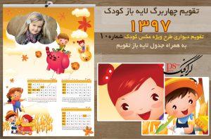 تقویم دیواری چهار برگ کودک 97 شماره 10 پاییز