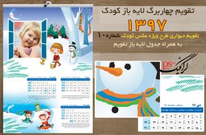 تقویم دیواری چهار برگ کودک 97 شماره 10 زمستان