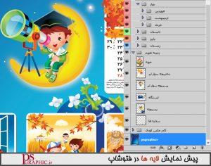لایه های تقویم کودک 97 دیواری شماره 11