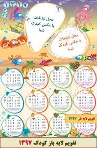 تقویم لایه باز کودک 97 تک برگ دیواری - شماره 7 A3