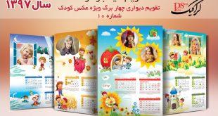 تقویم دیواری چهار برگ کودک 97 شماره 10