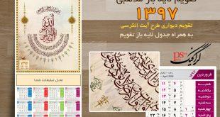 تقویم مذهبی 97 دیواری ( آیت الکرسی 2)