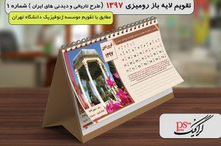 تقویم رومیزی 97 (طرح تاریخی)