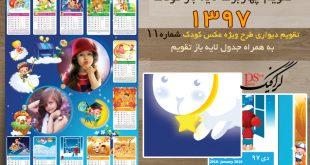 تقویم کودک 97 دیواری لایه باز ( ویژه عکس کودک ) - شماره 11