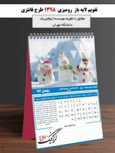 تقویم رومیزی لایه باز 98 بهمن ماه