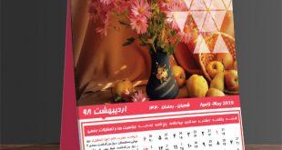 تقویم رومیزی 98 اردیبهشت ماه