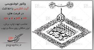 ayat-al-korsi-sols-i7