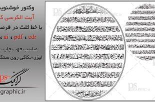 ayat-al-korsi-sols11-6