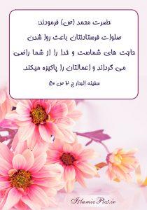 حدیث پیامبر اکرم (ص) راجع به صلوات