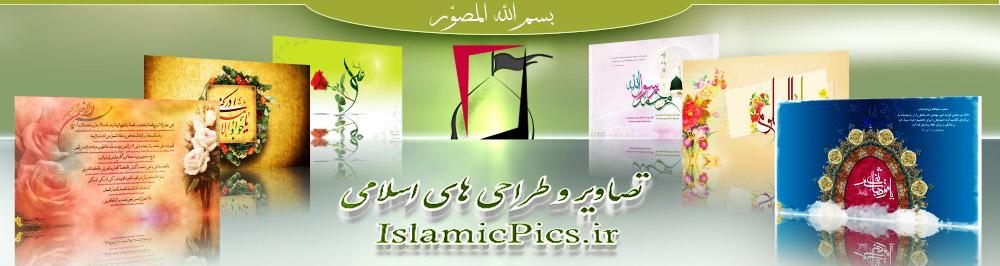 تصاویر و طراحی های اسلامی