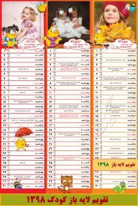 تقویم لایه باز کودک 98 پاییز
