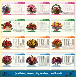 islamcpics-taghvim96-(102)