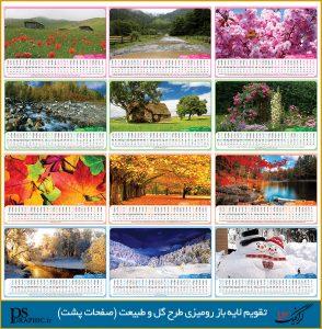 islamcpics-taghvim96-(103)