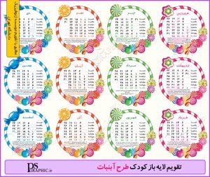 islamcpics-taghvim96-(69)