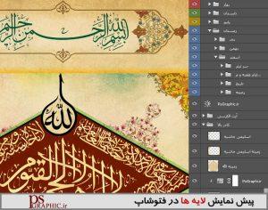 islamcpics-taghvim96-(91)