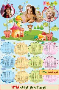 تقویم کودک 98 لایه باز دیواری - طرح گل و ابر