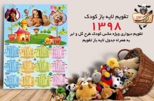 تقویم کودک 98 لایه باز دیواری - طرح گل