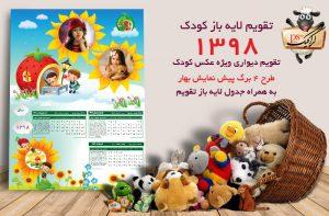 تقویم لایه باز چهار برگ کودک 98 بهار