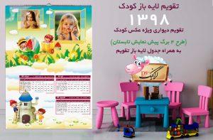 تقویم لایه باز چهار برگ کودک 98 تابستان