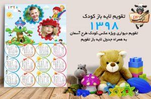 تقویم لایه باز کودک 98 (طرح آسمان)