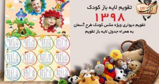 تقویم عکس کودک 98 (طرح آسمان)
