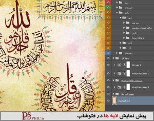 islamicpics-taghvim96-mazhabi-4-9 (2)