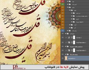 islamicpics-taghvim96-mazhabi-4-9 (5)