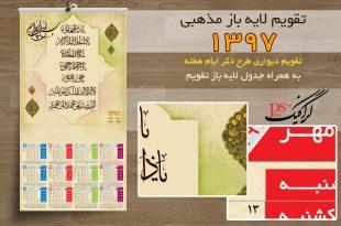 دانلود تقویم لایه باز مذهبی 97 دیواری (ذکر ایام هفته)