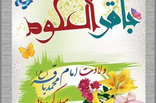 M@p-banner-v-imam-bagher